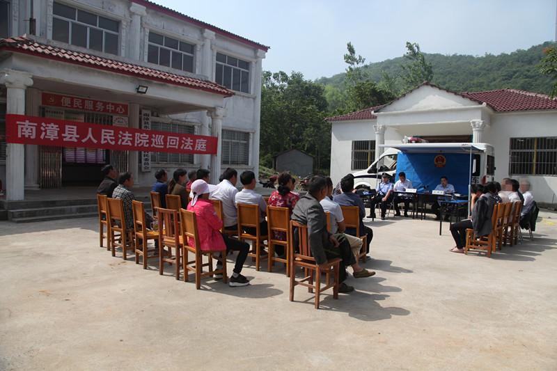 """南漳法院积极开展巡回审判,让群众""""零距离..."""
